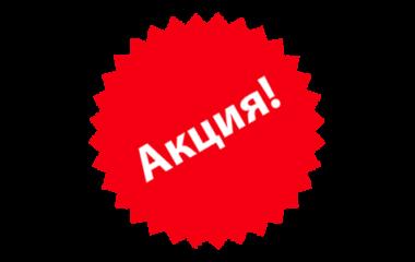 Действуют специальные розничные цены на компрессоры ABAC FORMULA до 30 ноября 2017 г. Период проведения акции с 18 октября по 30 ноября 2017 г. Спешите! Количество товара ограничено!